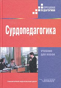 Сурдопедагогика: учебник для студентов высш. пед. учеб. заведений