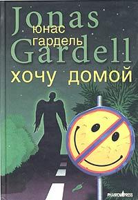 Книга Детство комика. Хочу домой