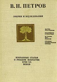 ������ � ������������. ��������� ������ � ������� ��������� XVIII - XX �����