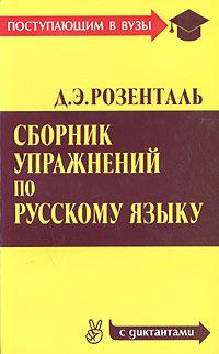 Книга Сборник упражнений по русскому языку