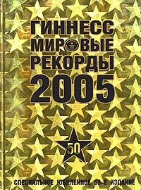 Гиннесс. Мировые рекорды 2005. Guinness World Records 2005