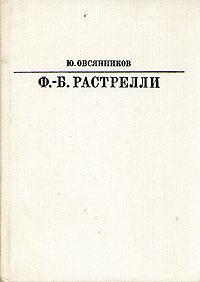 Ф. Б. Растрелли