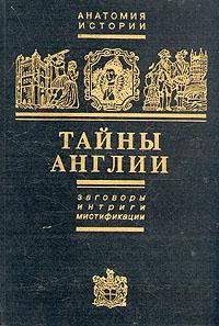 Книга Тайны Англии. Заговоры, интриги, мистификации