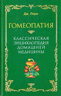 Гомеопатия. Классическая энциклопедия домашней медицины