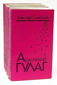 Архипелаг Гулаг. В 3 томах (комплект из 6 книг)