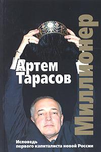 Книга Миллионер