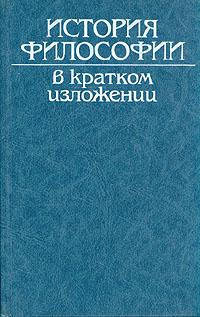 История философии в кратком изложении