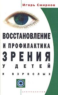 Восстановление и профилактика зрения у детей и взрослых