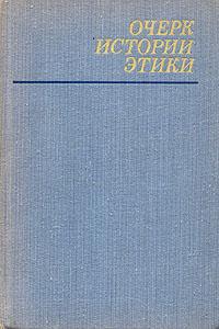 Очерк истории этики