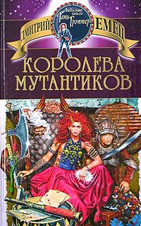 Книга Королева мутантиков