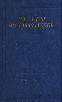 ����� 1840 - 1850-� �����
