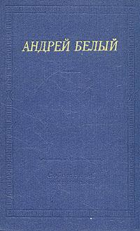 Андрей Белый. Стихотворения и поэмы