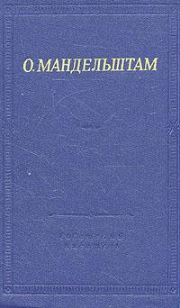 О. Мандельштам. Стихотворения