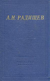 А. Н. Радищев. Стихотворения