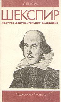 Шекспир. Краткая документальная биография