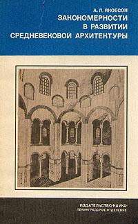 Закономерности в развитии средневековой архитектуры