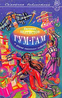 Гум-гам и другие сказочные повести