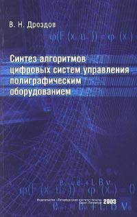 Синтез алгоритмов цифровых систем управления полиграфическим оборудованием ( 5-8122-0297-4 )
