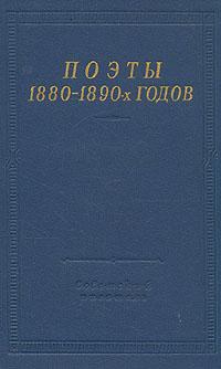 ����� 1880 - 1890-� �����