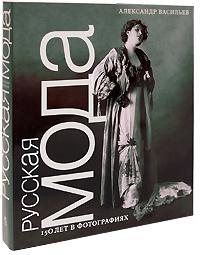 Русская мода: 150 лет в фотографиях. Александр Васильев