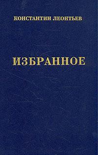 Константин Леонтьев . Избранное