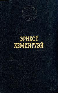 Книга Эрнест Хемингуэй. Избранные произведения