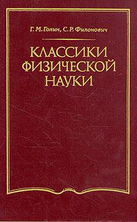 Классики физической науки (с древнейших времен до начала ХХ в.)