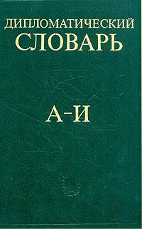 Дипломатический словарь. В трех томах. Том 1. А - И