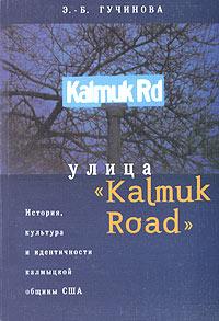 """Улица """"Kalmuk Road"""". История, культура и идентичности в калмыцкой общине США"""