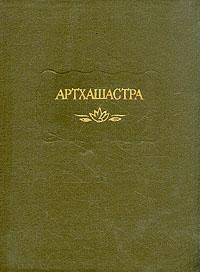 Артхашастра