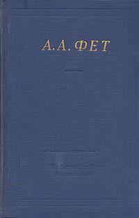 А. А. Фет. Полное собрание стихотворений