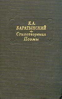 Е. А. Баратынский. Стихотворения. Поэмы