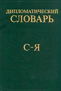 Дипломатический словарь. В трех томах. Том 3. С - Я