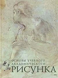 Книга Основы учебного академического рисунка