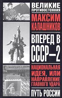 Книга Вперед, в СССР - 2