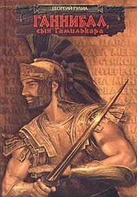 Ганнибал, сын Гамилькара