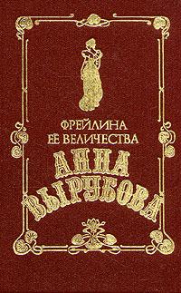 Книга Фрейлина ее величества Анна Вырубова