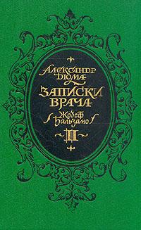 Записки врача (Жозеф Бальзамо). В двух томах. Том 2
