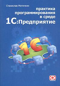 Практика программирования в среде 1С:Предприятие 7.7