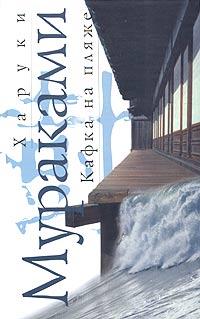 Книга Кафка на пляже