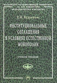 Институциональные соглашения в условиях естественной монополии ( 5-16-001811-5 )