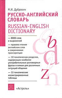 Русско-английский словарь / Russian-English Dictionary ( 5-17-024287-5, 5-271-09192-9 )