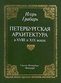 ������������� ����������� � XVIII � XIX �����