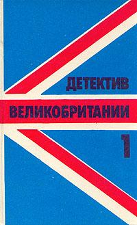 Детектив Великобритании. Комплект из 5 книг. Книга 1