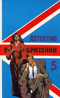 Детектив Великобритании. Комплект из 5 книг. Книга 5