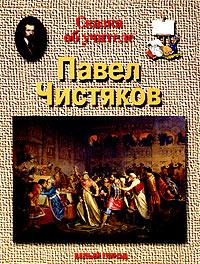 Сказка об учителе. Павел Чистяков ( 5-7793-0692-3 )