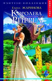 Королева Риррел