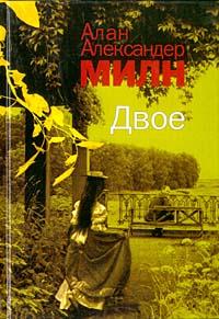 Книга Двое
