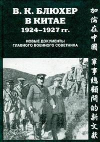 В. К. Блюхер в Китае. 1924-1927. Новые документы главного военного советника