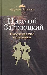 Николай Заболоцкий. Поэтические переводы в 3 томах. Том 2. Грузинская классическая поэзия